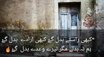 bewafai-poetry