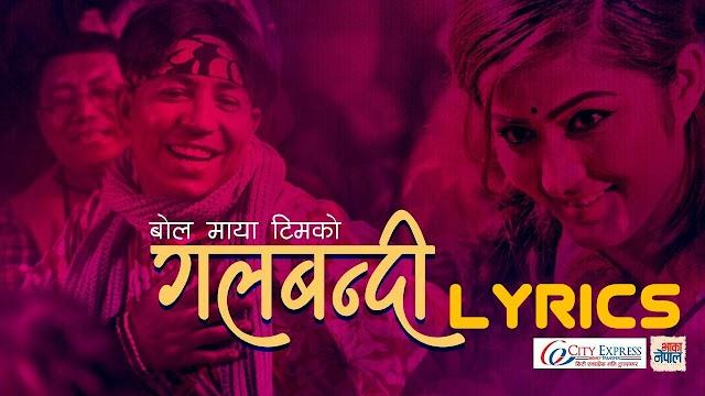 Galbandi Prakash Saput - Lyrics | Shanti Shree Pariyar & Anjali Adhikari | Bola Maya