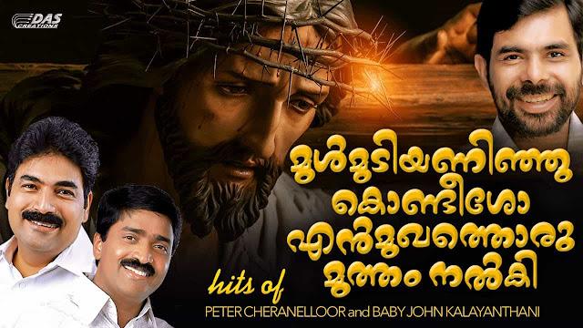 Mulmudi Aninju Lyrics   Malayalam Christian Song   Kester