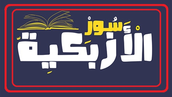 أسواق الكتب القديمة بالقاهرة.. شكسبير بـ 5 جنيه !