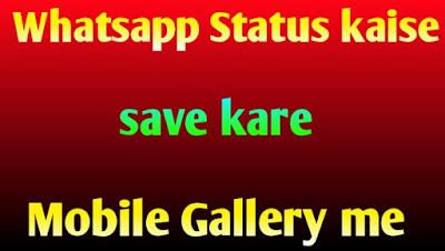 Whatsapp status kaise save kare