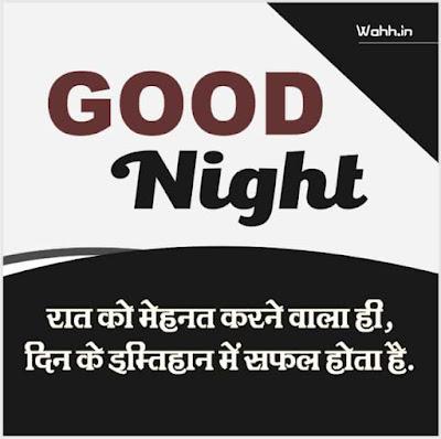 Good Night Facebook Status In Hindi