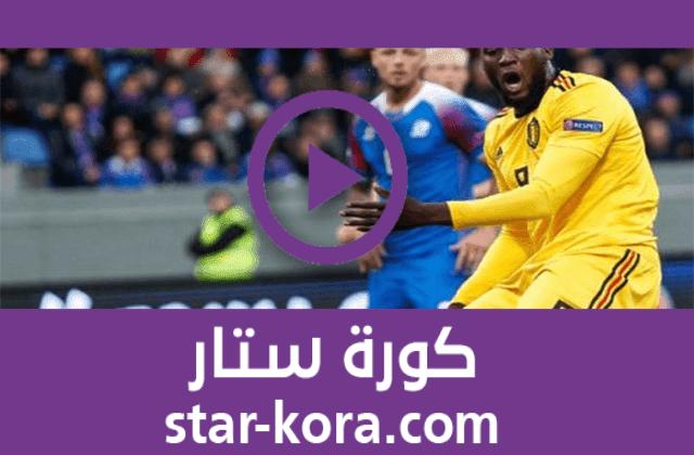 مباراة بلجيكا وأيسلندا بث مباشر