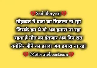 ❤️ Heart Touching sad Shayari