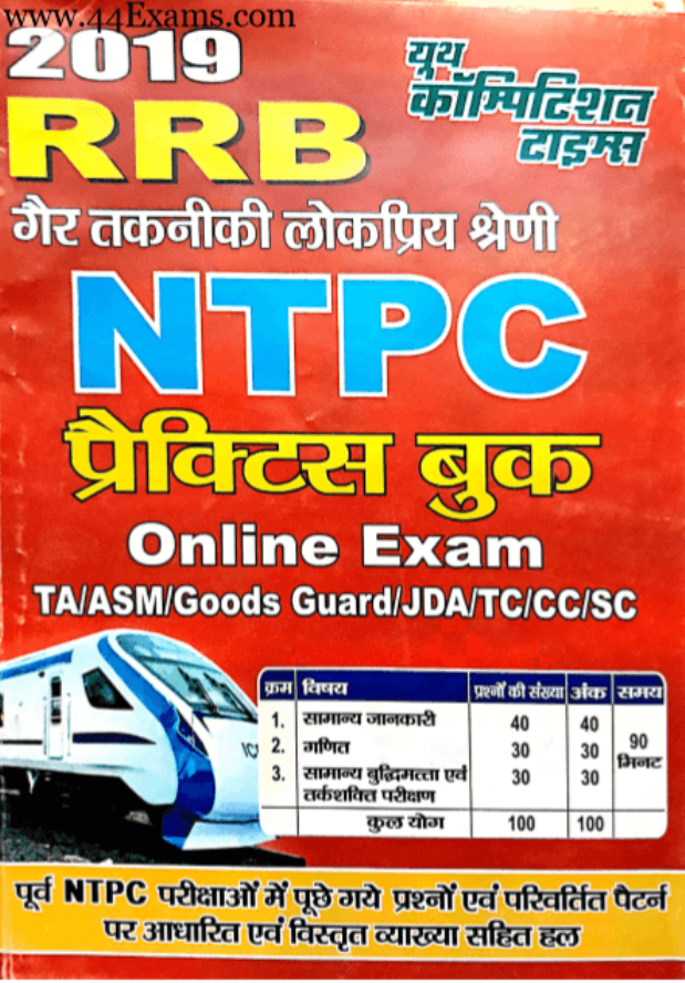 RRB-NTPC-Practice-Book-For-Railway-Exam-Hindi-PDF-Book