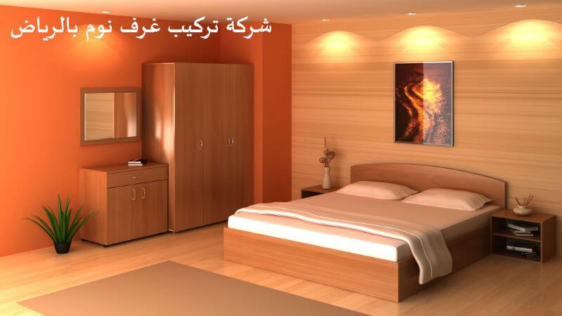 شركة تركيب غرف نوم بالرياض   للإيجار   غرف نوم   الأثاث الحديث