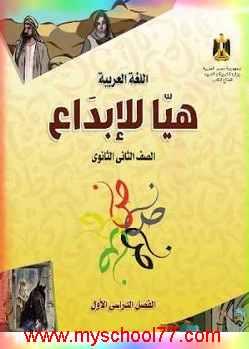 كتاب الوزارة فى اللغة العربية للصف الثانى الثانوى ترم أول 2020 pdf