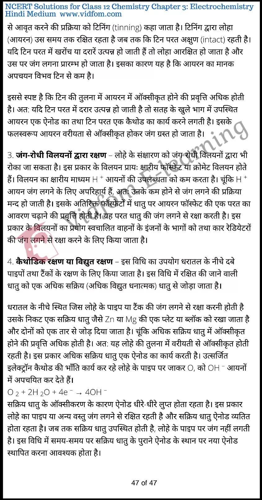 class 12 chemistry chapter 3 light hindi medium 47