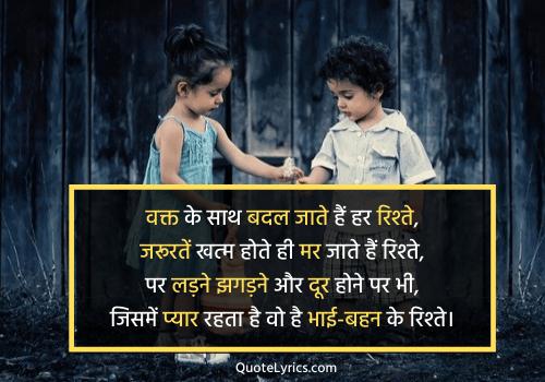 Miss You sister status in Hindi