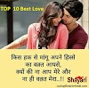 Best New Love Shayari in hindi