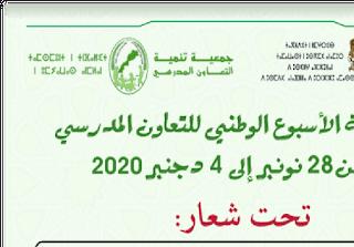 بطاقة الاسبوع الوطني للتعاون المدرسي 2020-2021
