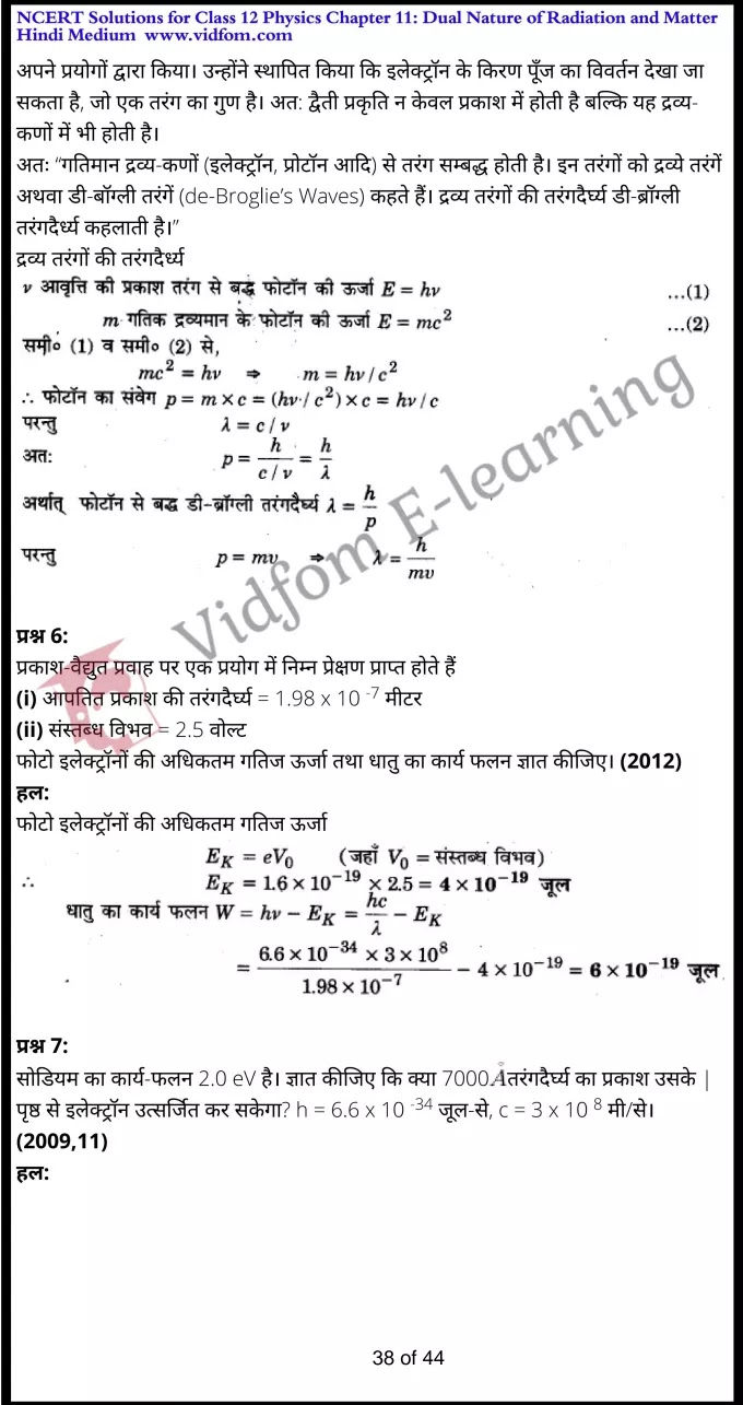 class 12 physics chapter 11 light hindi medium 38