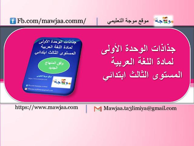 جذاذات الوحدة الأولى مادة اللغة العربية المستوى الثالث ابتدائي وفق المنهاج الجديد