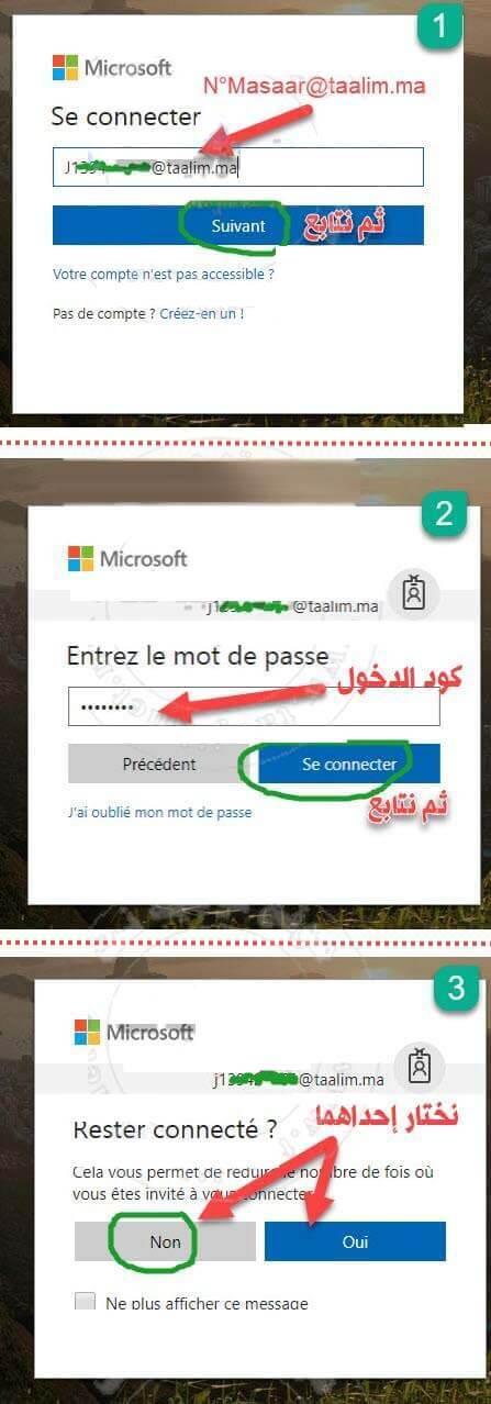 Taalim.ma 2019 : النقط والنتائج  لجميع التلاميذ Resultats bac Maroc 2019