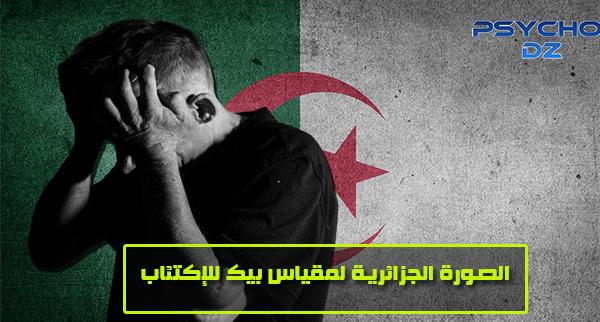 الصورة الجزائرية لمقياس بيك للإكتئاب pdf