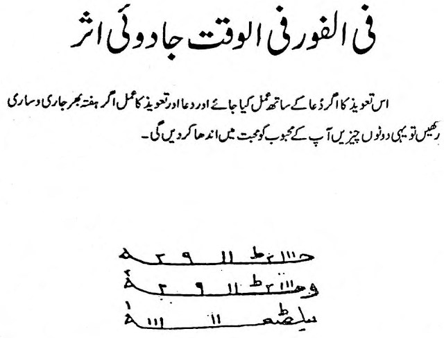 Mohabbat Ka Powerful Taweez