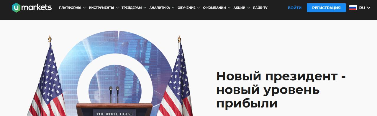 Мошеннический сайт umarkets.ai/ru – Отзывы, развод. Umarkets мошенники
