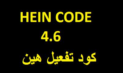 code hein 4.6