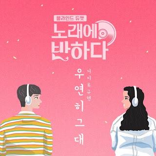 [Single] Gummy & KYUHYUN - Love at First Song OST Mp3 full album zip rar 320kbps