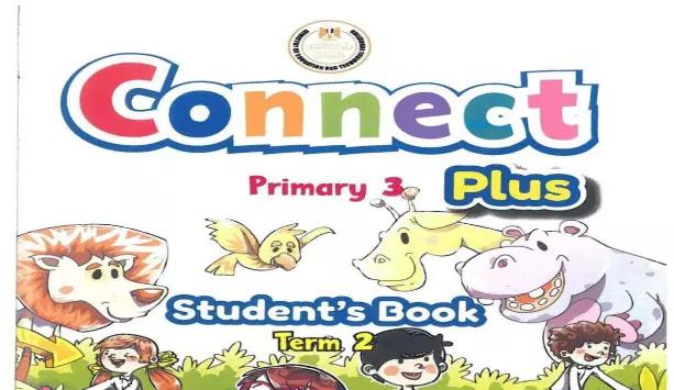 كتاب كونكت بلس منهج الصف الثالث الابتدائي الترم الثاني