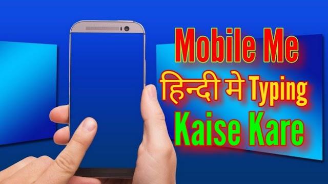 मोबाइल मे हिंदी टाइपिंग कैसे करे। Mobile me Hindi Typing Kaise Kare  - हिंदी टाइपिंग इन मोबाइल