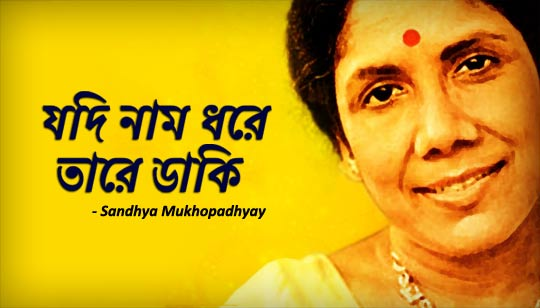 Jodi Naam Dhore Tare Daki Lyrics by Sandhya Mukherjee