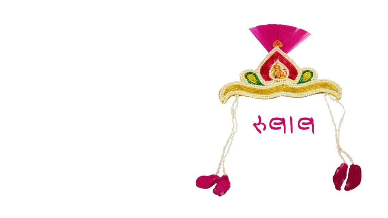 रुबाब - मराठी कथा   Rubab - Marathi Katha