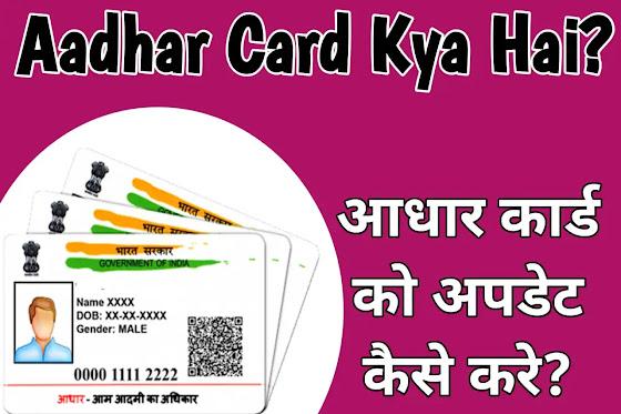 aadhar-card-kya-aur-update-kaise-kare