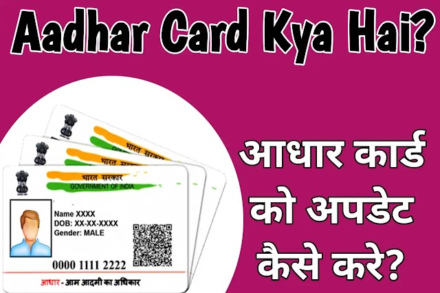 Aadhar Card Kya Hai? Online Update kaise Kare 2021