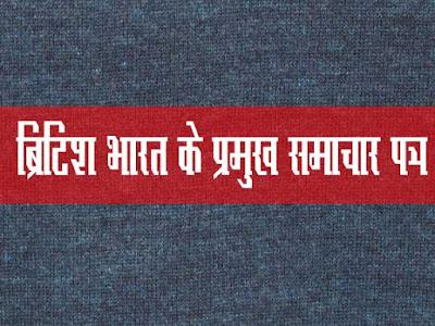 British Bharat ke Pramukh Samachar Patra