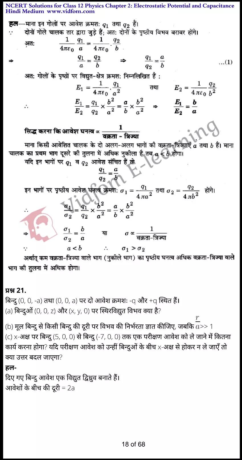 class 12 physics chapter 2 light hindi medium 18