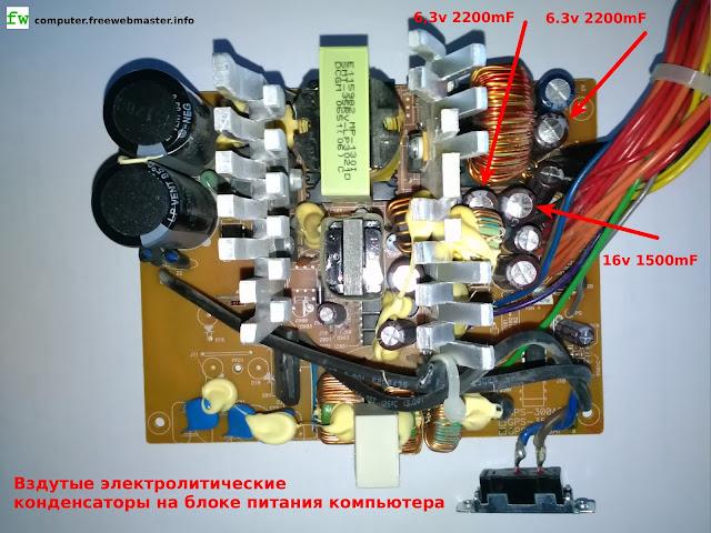 Вздутые электролитические конденсаторы на блоке питания компьютера