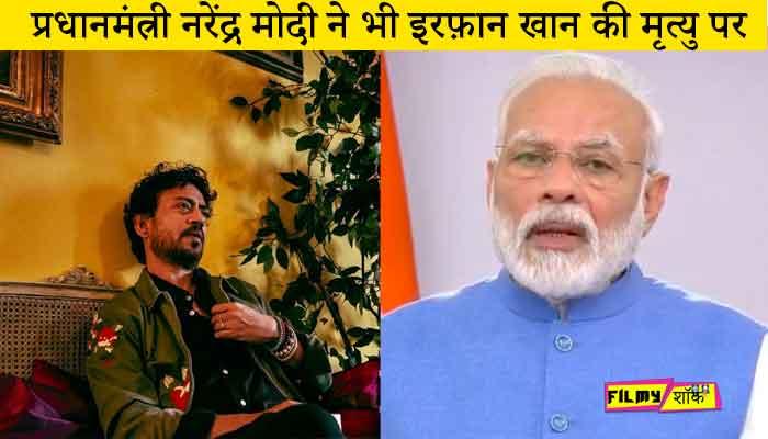 prime minister narender modi or india irrfan khan प्रधानमंत्री नरेंद्र मोदी ने भी इरफ़ान खान की मृत्यु पर जताया शोक, कहा इरफान खान का निधन सिनेमा और रंगमंच की दुनिया के लिए एक क्षति है