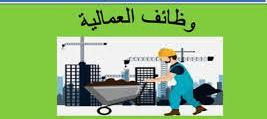 وظائف عمالية