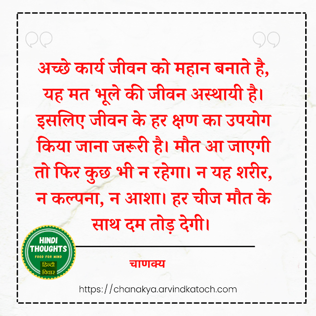 अच्छे कार्य,जीवन,Hindi Thought,महान,Good works,Chanakya,Image,great,life,