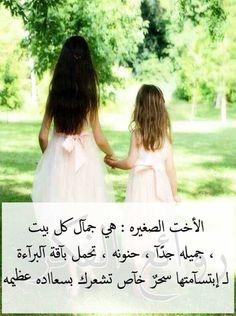 صور الأخت , صور ورمزيات عن الأخت مكتوب عنها احلي كلام