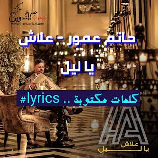 حاتم عمور في كليب علاش يا ليل رفقة رفيق ببكر حصريا كلمات أغنية علاش يا ليل مكتوبة