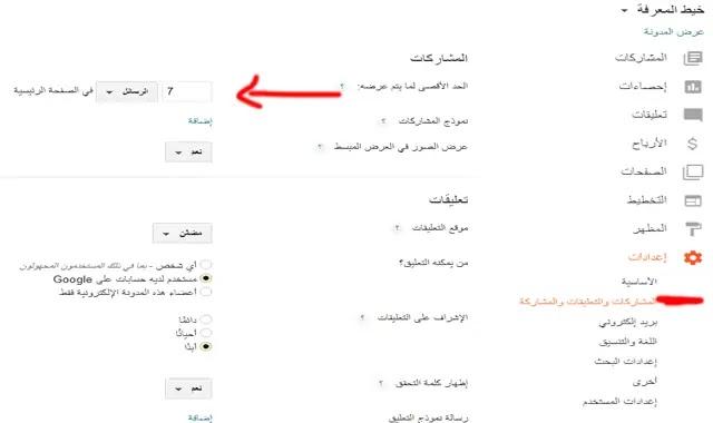 ضبط اعدادات المدونة بطريقة صحيحة2