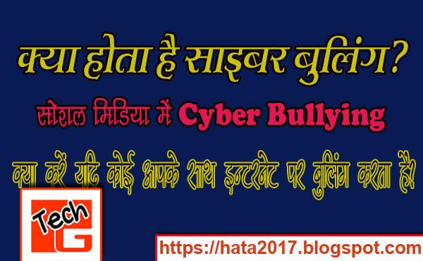 cyber-bullying-kya-hota-hai- isse-kaise-bache