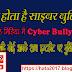 cyber bullying kya hota hai, isse kaise bache