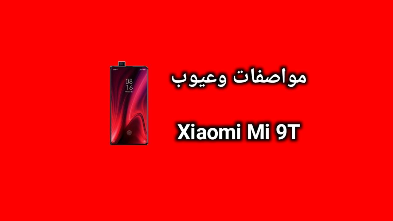 سعر و مواصفات Xiaomi Mi 9T - مميزات وعيوب شاومي مي 9 تي