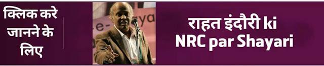 हिंदुस्तान किसी के बाप का थोड़ी है - Kisi Ke Baap Ka Hindustan Thodi Hai   Rahat Indori Shayari