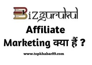 Bizgurukul क्या है? | Bizgurukul affiliate marketing Reviwe | Bizgurukul Affiliate Marketing kaise kare?