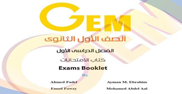 بوكليت امتحانات GEM للغة الانجليزية للصف الاول الثانوى ترم اول