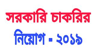 Bangladesh Government Job Circular 2019