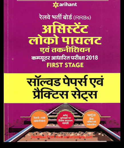 ONLY PREVIOUS YEAR SOLVED PAPERS RAILWAY (ASST. LOCO PILOT & TECHNICIAN)
