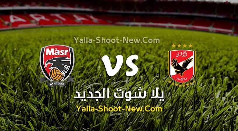 مباراة الأهلي ونادي مصر