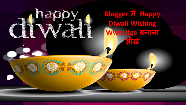 How to Create Happy Diwali Wishing Website in Blogger in Hindi