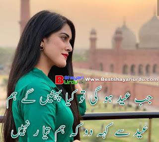 Eid shayari 2019