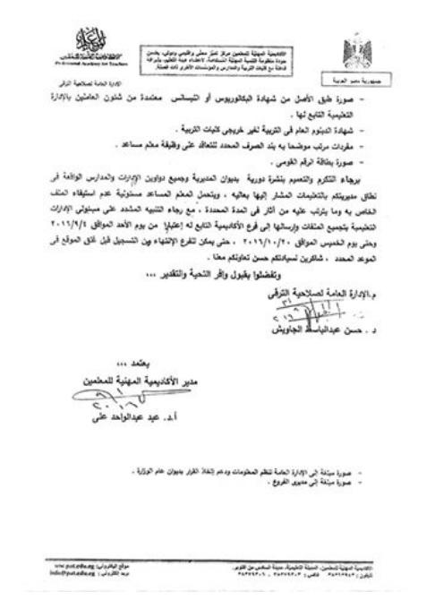 بدء تعيين دفعة جديدة من المعلمين المساعدين بجميع المحافظات الكترونيا حتى 31/10/2016